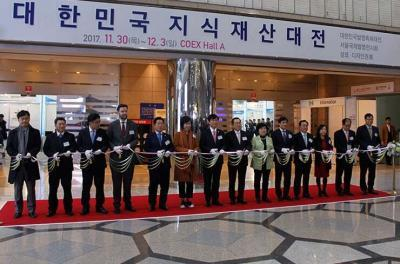SIIF 2017 Opening Ceremony