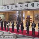 Seoul International Invention Fair 2018 Opening Ceremony