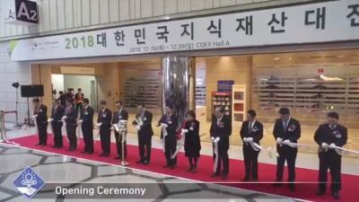Seoul International Invention Fair 2018 Opening Ceremony