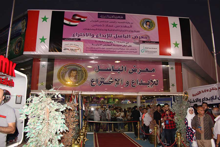 19th Al-Bassel Fair for Invention and Innovation, Damascus, Syria