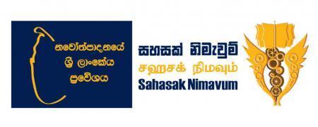 baner - Sahasak Nimavum Sri Lanka